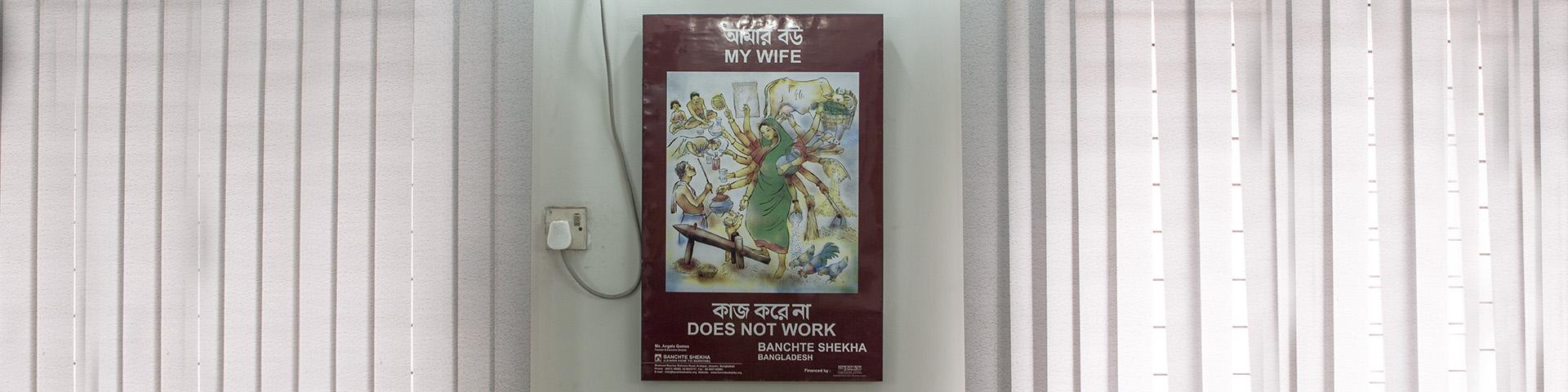 Bangladesh VK 017 ©Mike Roelofs